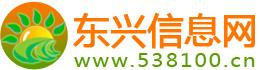 东兴信息网