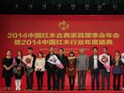 东兴中国红木行业年度盛典精彩回顾